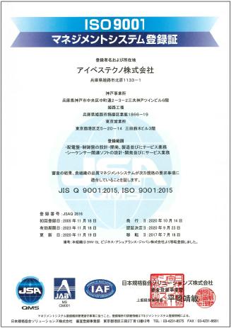 ISO9001 マネジメントシステム登録証
